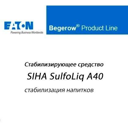 Стабилизирующее средство SIHA SulfoLiq A40