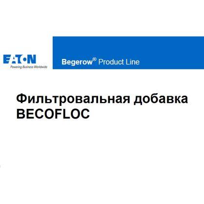 фильтровальная добавка becofloc