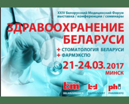 Белорусский медицинский форум (BelarusMedica)