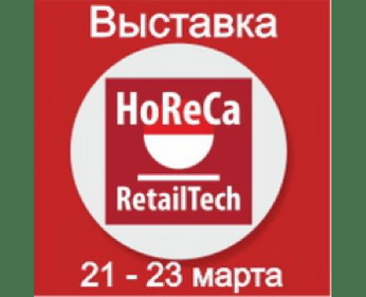 26-я международная специализированная выставка «HoReCa. RetailTech 2017»