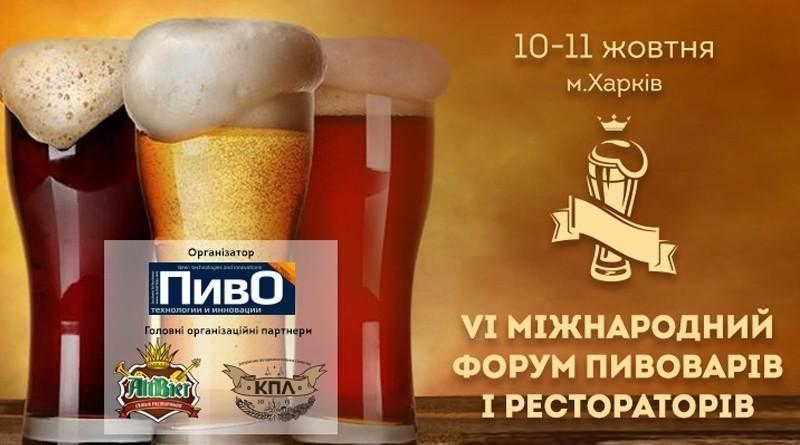 VI Международный Форум пивоваров